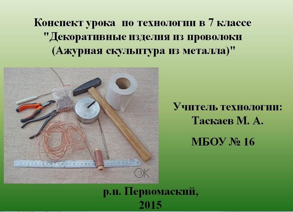 azhurnaya-skulptura-iz-metalla