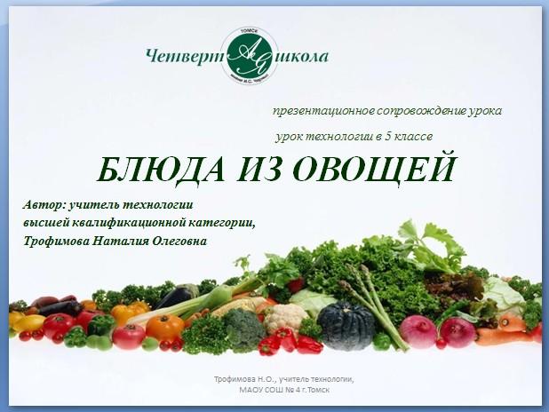 blyuda-iz-ovoshhey
