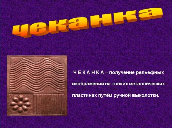 chekanka
