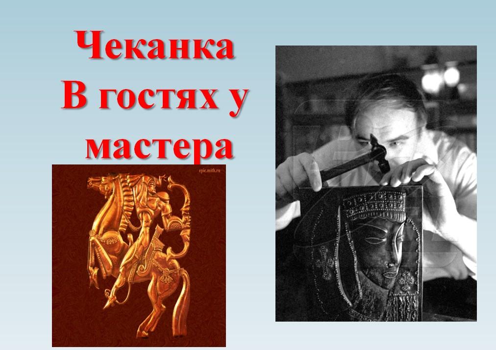 chekanka-v-gostyah-u-mastera