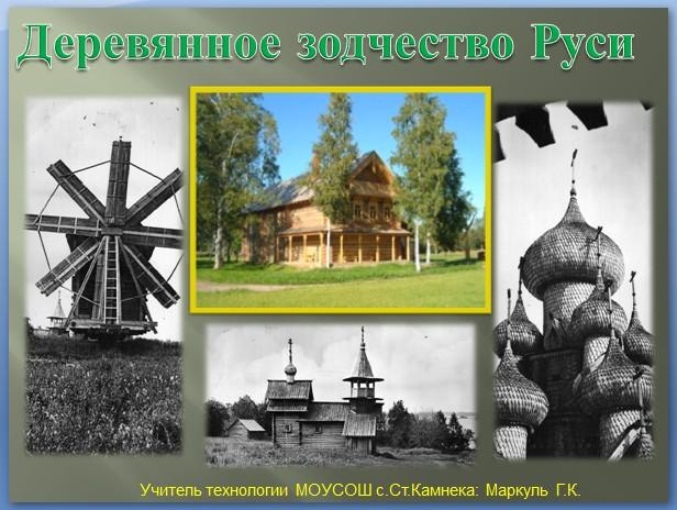 derevyannoe-zodchestvo-rusi