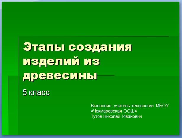 etapyi-sozdaniya-izdeliy-iz-drevesinyi