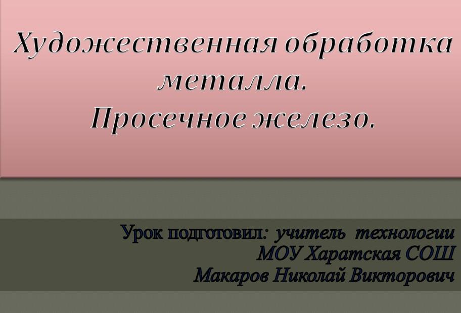 hudozhestvennaya-obrabotka-metalla-prosechnoe-zhelezo
