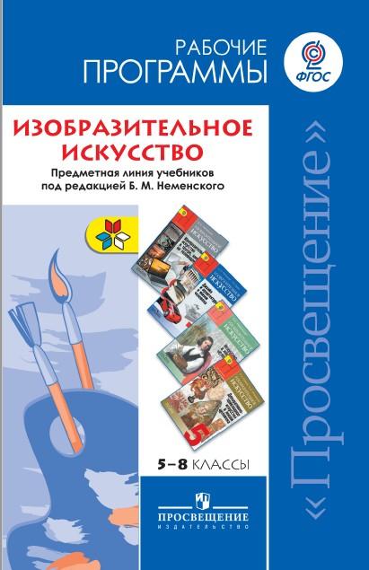izobrazitelnoe-iskusstvo-rabochie-programmyi-predmetnaya-liniya-uchebnikov-pod-redaktsiey-b-m-nemenskogo-5-8-klassyi