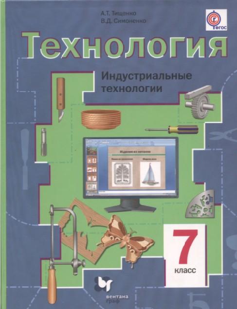 industrialnyie-tehnologii-7-klass-uchebnik-a-t-tishhenko