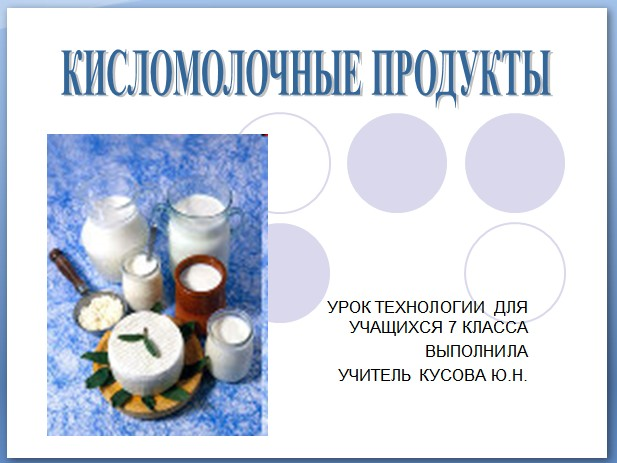 kislomolochnyie-produktyi