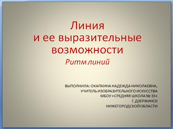 liniya-i-ee-vyirazitelnyie-vozmozhnosti-ritm-liniy