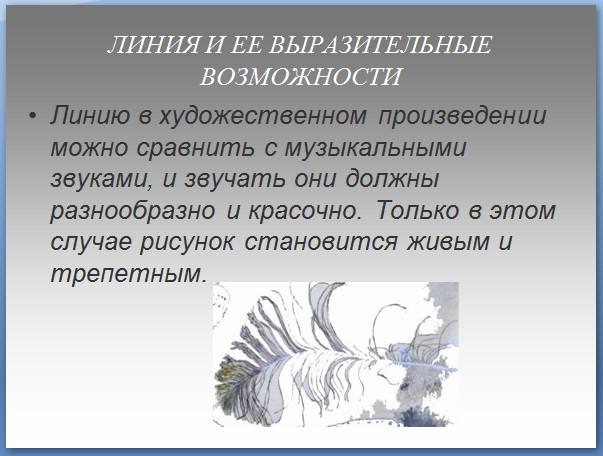 liniya-i-ee-vyirazitelnyie-vozmozhnosti