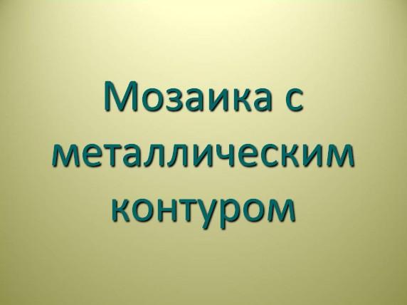 mozaika-s-metallicheskim-konturom