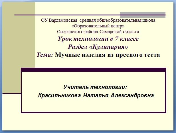 muchnyie-izdeliya-iz-presnogo-testa