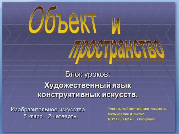 obekt-i-prostranstvo