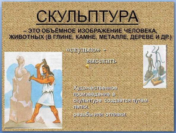 obyomnyie-izobrazheniya-v-skulpture