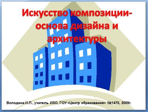 osnovyi-kompozitsii-v-konstruktivnyih-iskusstvah-garmoniya-kontrast-i-emotsionalnaya-vyirazitelnost-ploskostnoy-kompozitsii