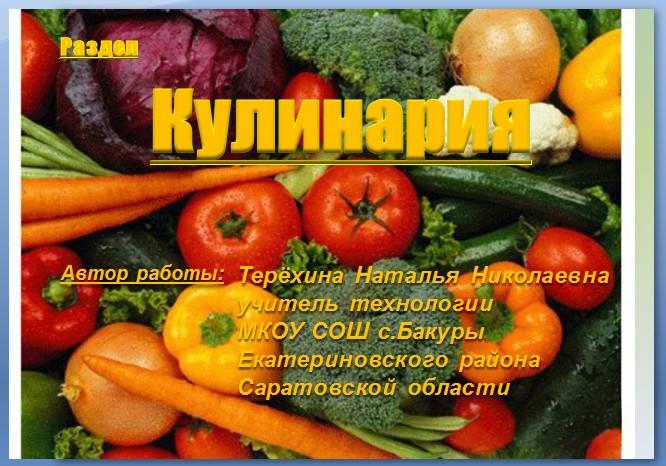 ovoshhi-pervichnaya-obrabotka-ovoshhey-formyi-narezki-ovoshhey
