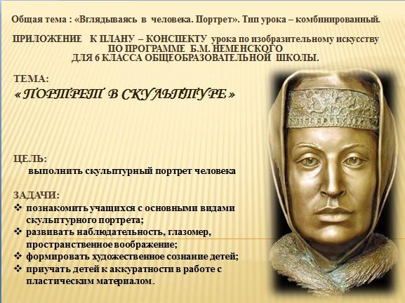 portret-v-skulpture