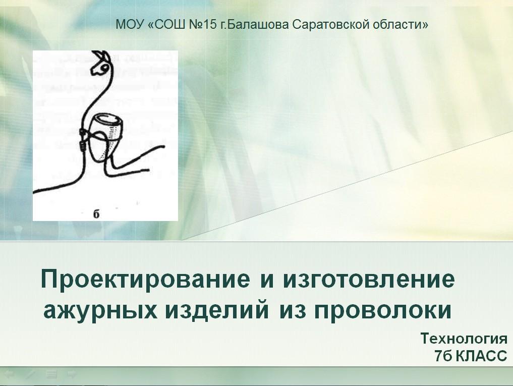 proektirovanie-i-izgotovlenie-izdeliy-iz-provoloki