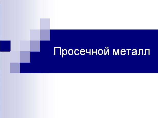 prosechnoy-metall