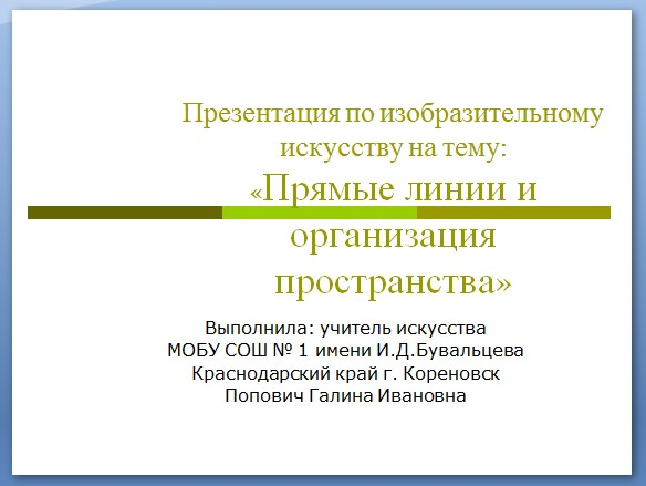 pryamyie-linii-i-organizatsiya-prostranstva