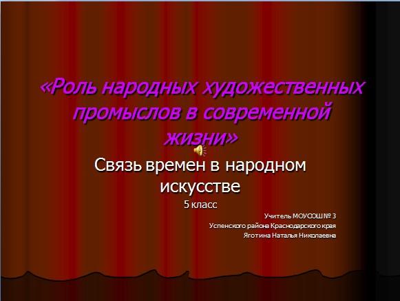 rol-narodnyih-hudozhestvennyih-promyislov-v-sovremennoy-zhizni