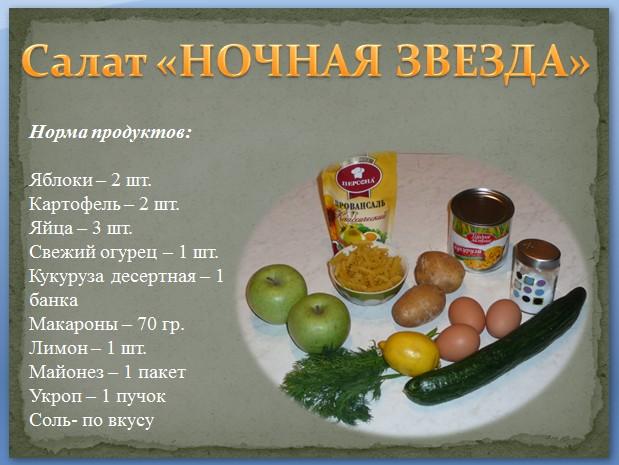 salat-nochnaya-zvezda