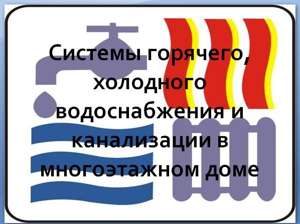 sistemyi-goryachego-i-holodnogo-vodosnabzheniya-v-mnogoetazhnom-dome