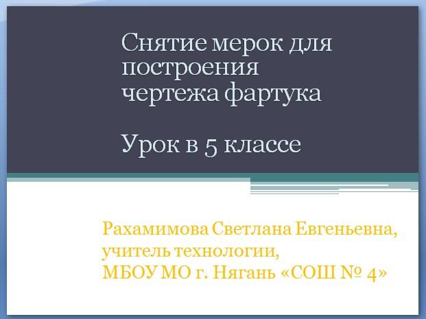 snyatie-merok-dlya-postroeniya-chertezha-fartuka
