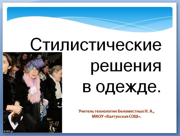 stilisticheskie-resheniya-v-odezhde