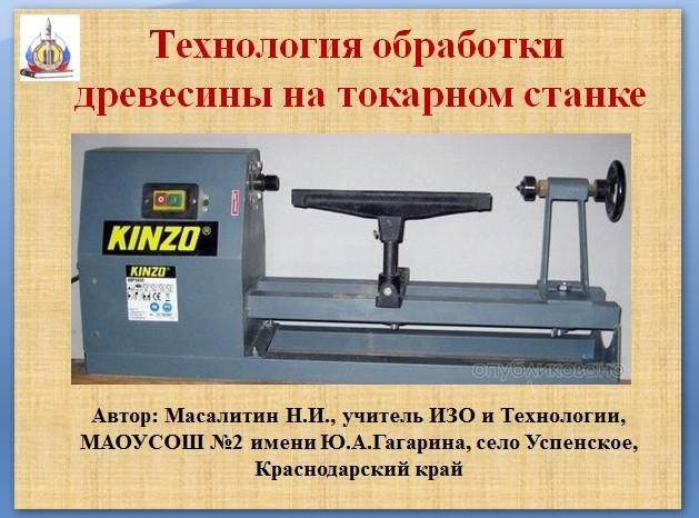 tehnologiya-obrabotki-drevesinyi-na-tokarnom-stanke