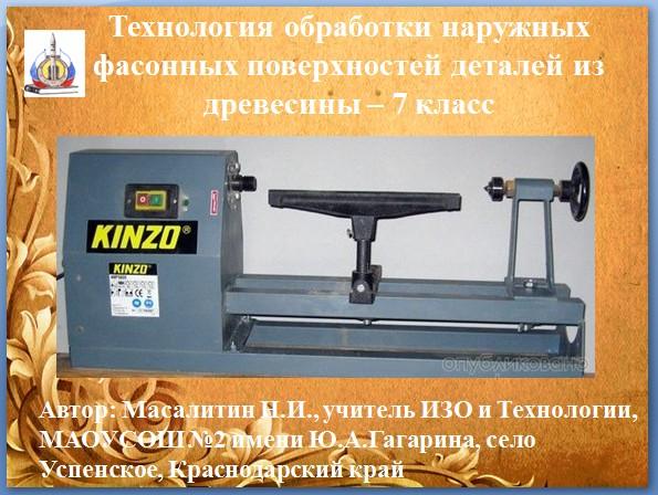 tehnologiya-obrabotki-naruzhnyih-fasonnyih-poverhnostey-detaley-iz-drevesinyi