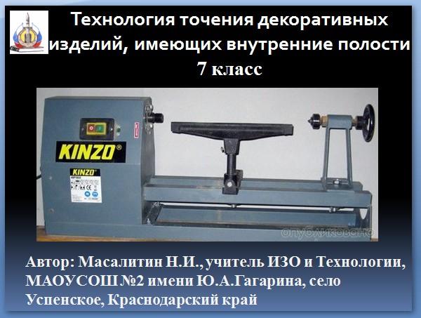tehnologiya-tocheniya-dekorativnyih-izdeliy-imeyushhih-vnutrennie-polosti