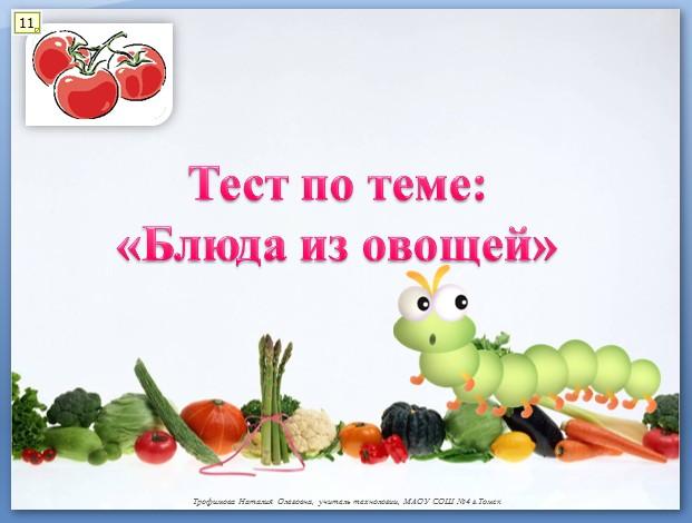 test-blyuda-iz-ovoshhey