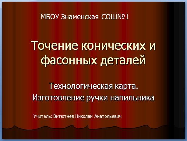 tochenie-konicheskih-i-fasonnyih-detaley