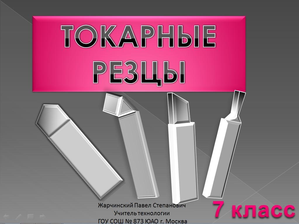 tokarnyie-reztsyi