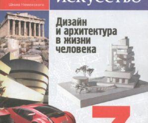 Учебник А.С. Питерских Г. Е. Гуров «Изобразительное искусство» Дизайн и архитектура в жизни человека 7 класс (PDF/DOC) 2015 год