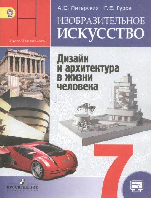 uchebnik-a-s-piterskih-g-e-gurov-izobrazitelnoe-iskusstvo-dizayn-i-arhitektura-v-zhizni-cheloveka-7-klass-2015-god