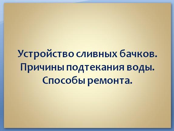 ustroystvo-slivnyih-bachkov-prichinyi-podtekaniya-vodyi-sposobyi-remonta
