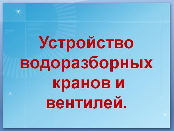 ustroystvo-vodozabornyih-kranov-i-ventiley