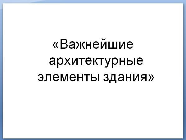 vazhneyshie-arhitekturnyie-elementyi-zdaniya
