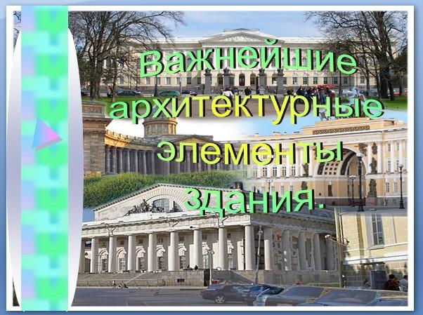 vazhneyshie-arhitekturnyie-elementyi-zdaniya1