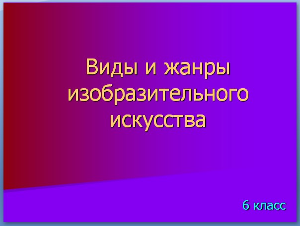 vidyi-i-zhanryi-izobrazitelnogo-iskusstva