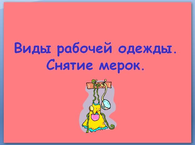 vidyi-rabochey-odezhdyi-snyatie-merok