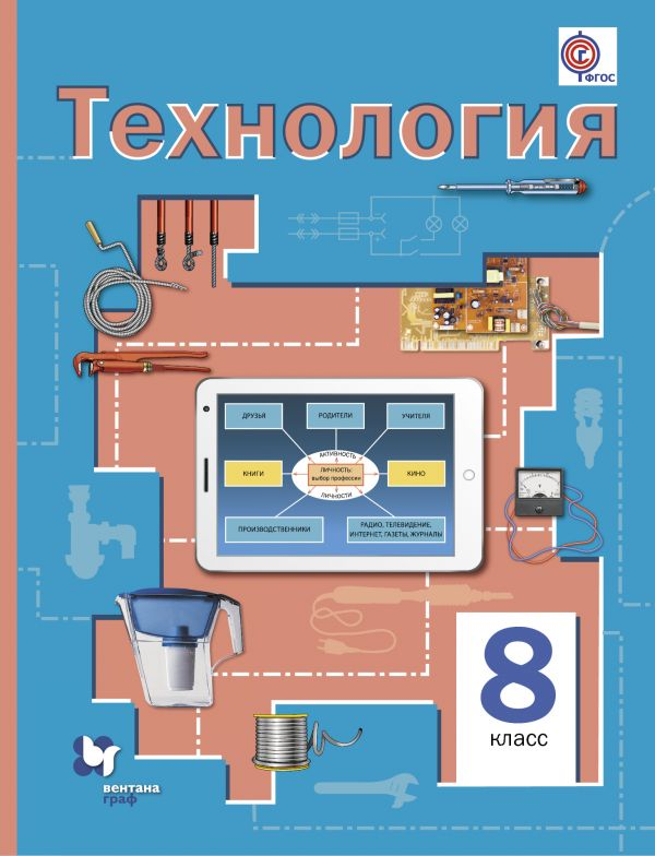 Технология. 8 класс. Учебник. ФГОС 2016. Симоненко, Электов, Гончаров