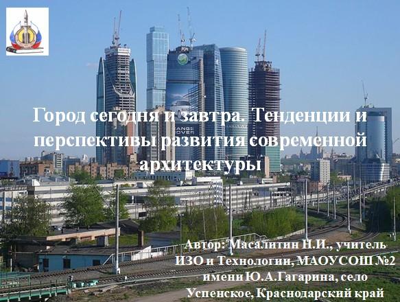 Город сегодня и завтра. Тенденции и перспективы развития современной архитектуры