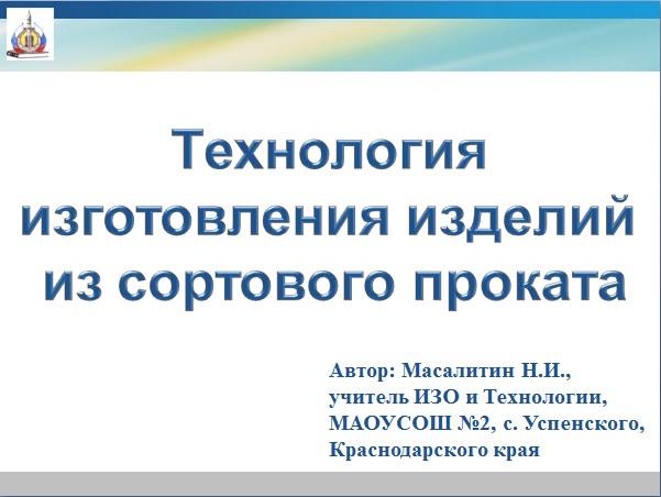 Первый слайд в презентации Технология изготовления изделий из проката