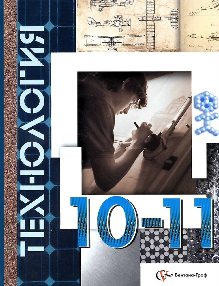 Обложка учебника Технология 10 11 класс
