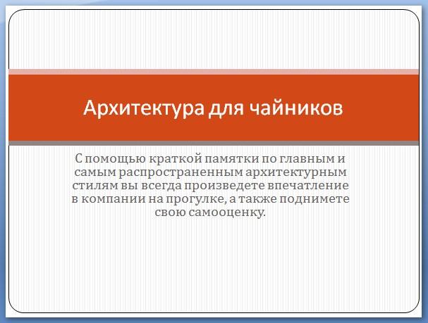 слайд из презентации Архитектура для