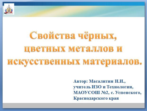 слайд из презентации Свойства металлов