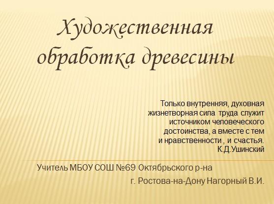 слайд презентации Художественная обработка древесины