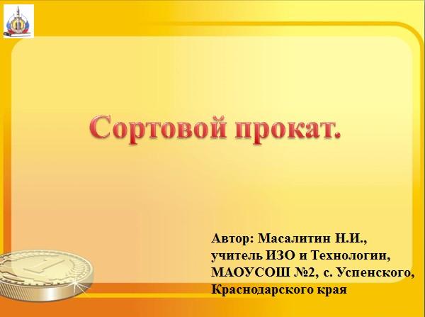слайд в презентации Сортовой прокат
