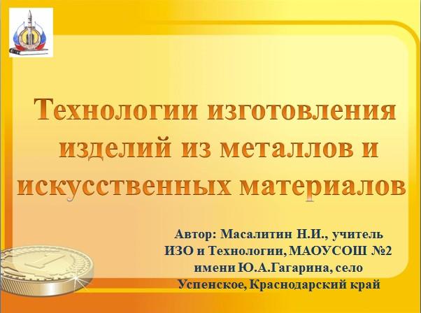 слайд в презентации Технологии изготовления изделий из металлов и искусственных материалов